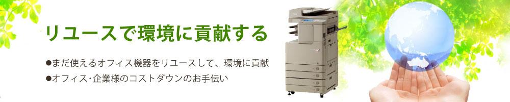 中古コピー機