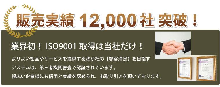販売実績12000社以上突破